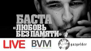 Баста ft  Тати   Любовь Без Памяти