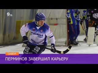 """""""Давеча"""" от  Перминов завершил карьеру"""