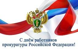 Руководители региона поздравили с Днем работника прокуратуры РФ сотрудников и ветеранов ведомства