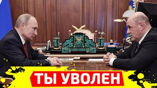 Политологи рассказали об отставке Мишустина, Кремль не смог опровергнуть слухи