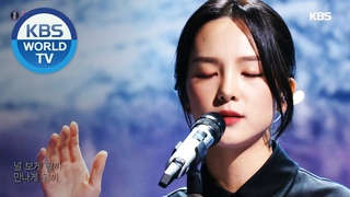 Song So Hee(송소희) - Spring Day(봄날) (Immortal Songs 2) I KBS WORLD TV 201114