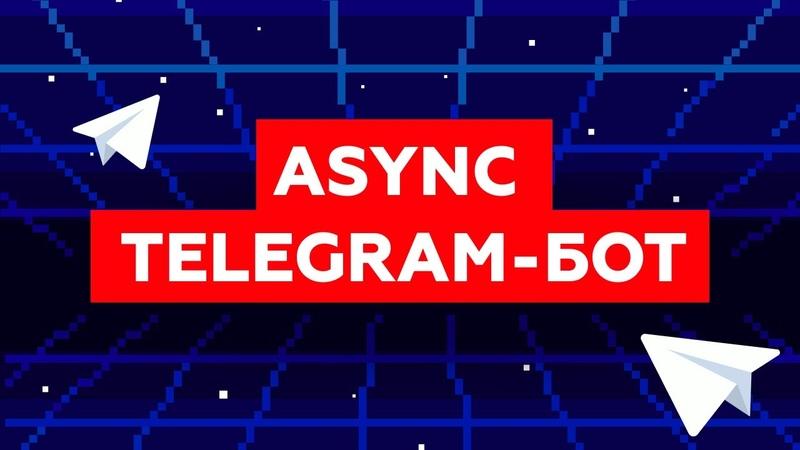 Асинхронный Telegram бот на Python Введение в aiogram