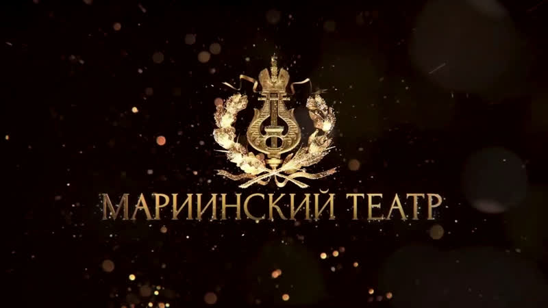 The Tsar's Bride Царская невеста Mariinsky