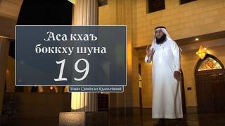 19. ал Мулк суратан дозалла