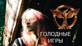 The Hanging Tree на русском (OST Голодные игры) - cover Саша Капустина