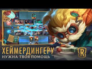 Лаборатория открыта | Трейлер нового игрового режима  Legends of Runeterra