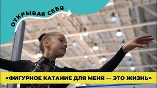 НОВОСТИ УДМУРТИИ   Путь к победам юной фигуристки из Ижевска