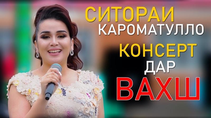 Ситораи Кароматулло Бахор муборак 2020 Sitorai Karomatullo Bahor Muborak 2020