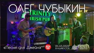 Олег Чубыкин - Песня для Джейн (Live, Владивосток, )