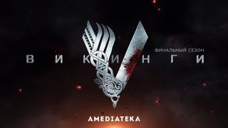 Vikings (2020-2021, season 6, part 2, trailer)