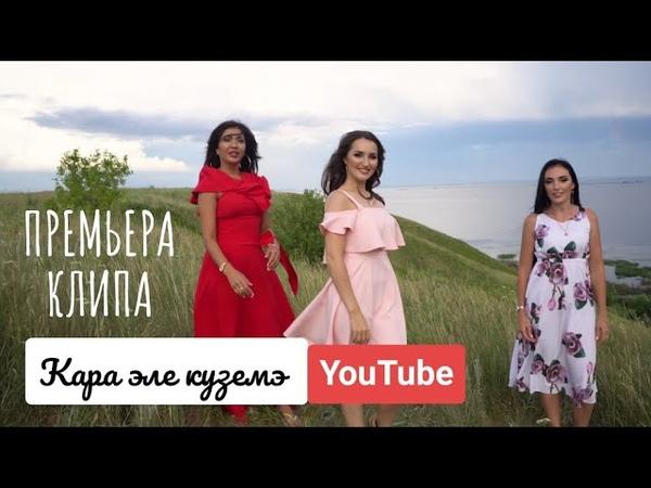 Ильмира Нагимова Кара Эле Куземэ 2019 Посмотри в мои глаза