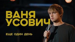 """Ваня Усович """"ЕЩЕ ОДИН ДЕНЬ"""" 2020 ENG SUB"""