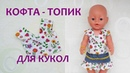 Одежда для кукол Беби Бон Как сшить топик кофточку. Clothes for Baby Bon dolls