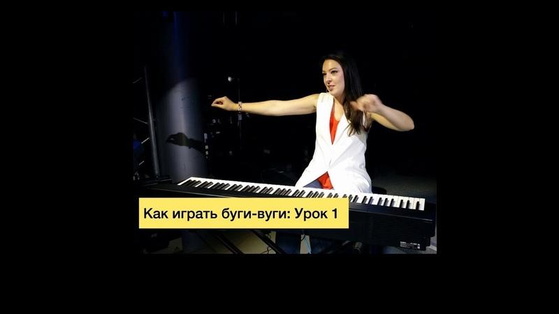 Как играть буги вуги на фортепиано урок 1 Russian English subtitles