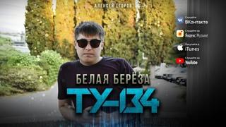 ОБАЛДЕННАЯ ПЕСНЯ!🔥 Группа ТУ-134 – Белая берёза / ПРЕМЬЕРА 2021