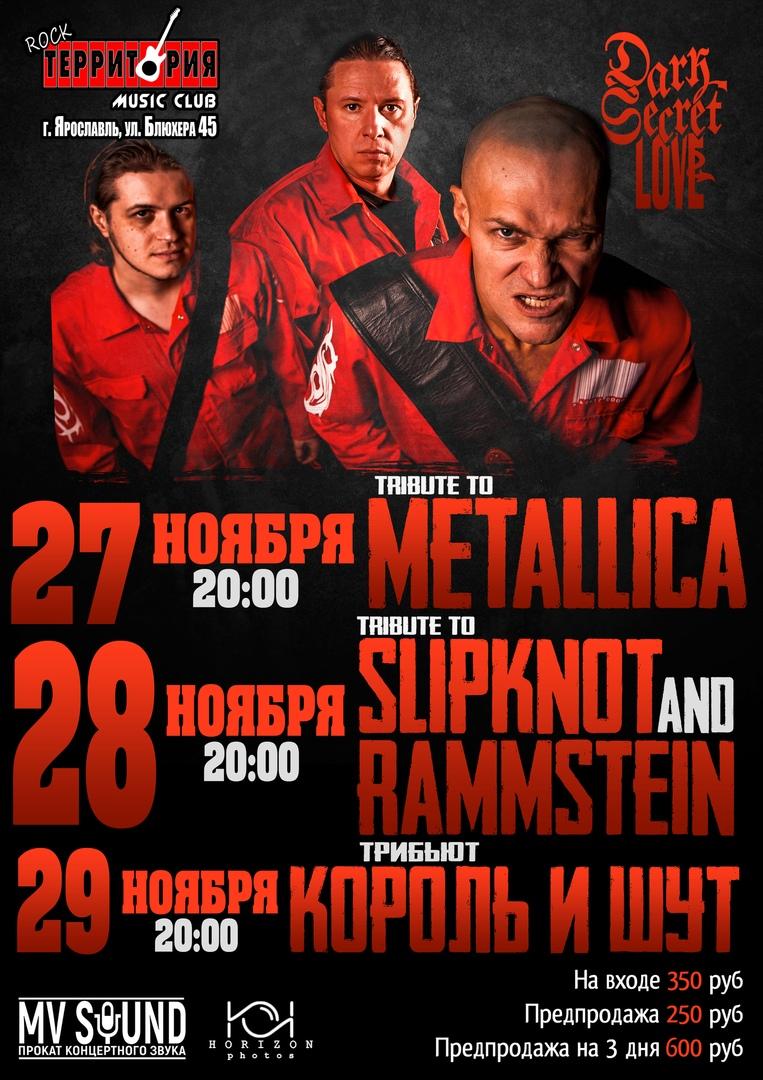 Афиша DSL Территория Metallica, Rammstein, КиШ