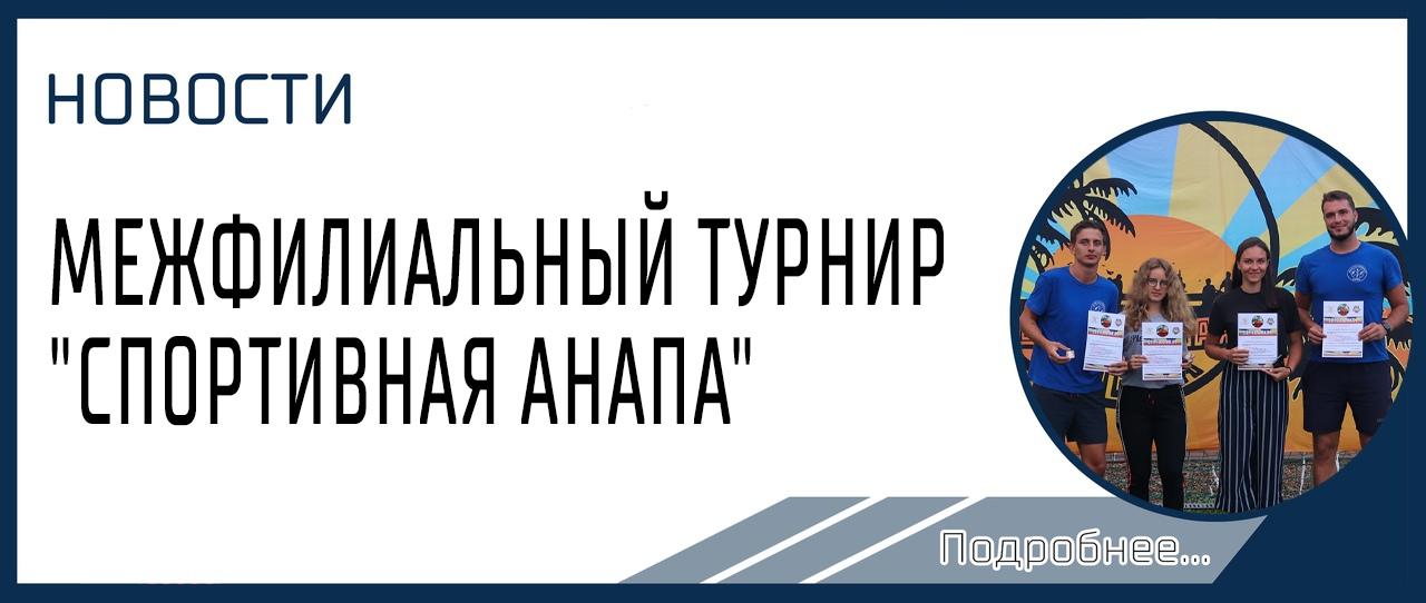 МЕЖФИЛИАЛЬНЫЙ ТУРНИР