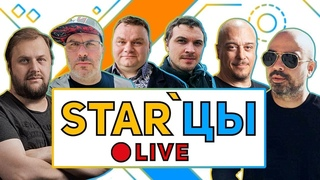 STAR'цы Live. Теперь на YouTube