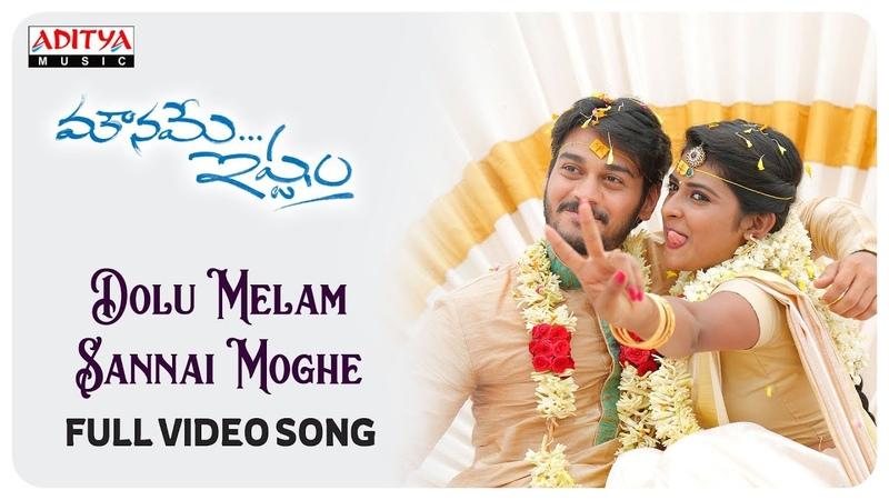 Dolu Melam Sannai Moghe Full Video Song || Mouname Ishtam Songs || Ram Kartheek, Parvathi Arun