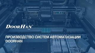 Производство систем автоматизации DoorHan