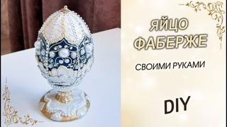 Жемчужное яйцо Фаберже своими руками в подарок на Пасху. Пасхальный декор DIY