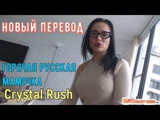 Crystal Rush- Горячая Русская Мамочка (brazzers, sex, porno, мамка, на русском, порно, хентай, хардкор,перевод, русская озвучка)