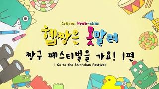 [H-LOG] 짱구 페스티벌을 가요! (부제: 혭짱은 못말려!) I Go to the Shin-chan Festival! (Crayon Hyeb-chan!)