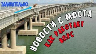 Крымский мост() Свежие новости с моста и подходов Как работает ВПРС Залипательно