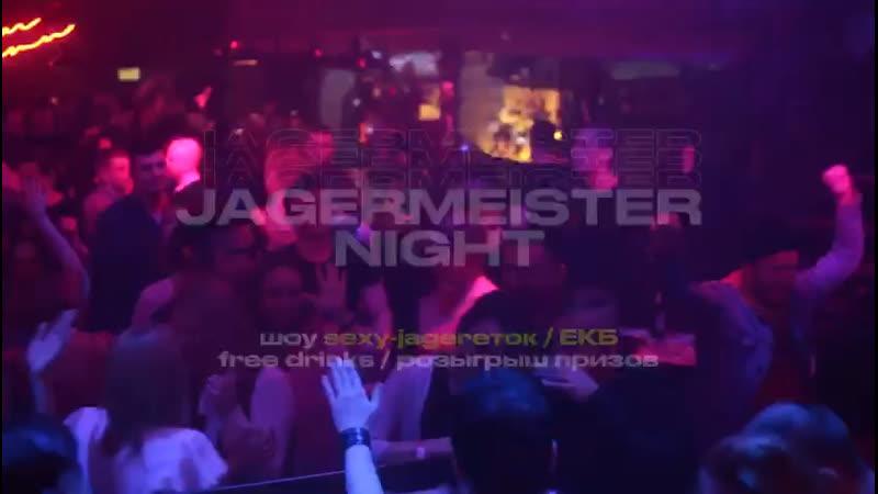 17 10 JAGERMEISTER NIGHT NICKОЛАИЧ KENAR шоу SEXY егереток ЕКБ Клуб Айвенго г Озёрск