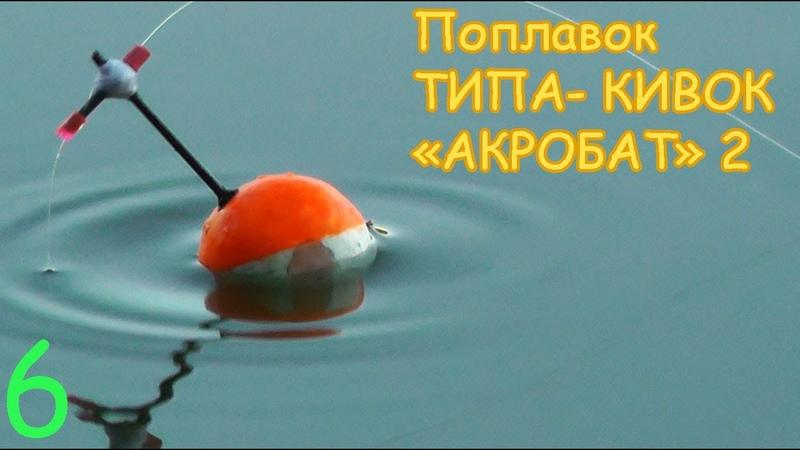 Поплавок АКРОБАТ ТИПА КИВОК Вариант 6 Изготовление Рыбалка Fishing angeln câu cá memancing