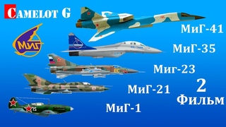 Эволюция истребителей МиГ: от МиГ-1 до МиГ-41. Фильм 2 - От МиГ-21 до МиГ-41 I история авиации