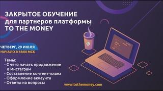 💬 TO THE MONEY TALK: Презентация + поиск информации о платформе 🚀