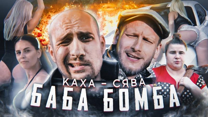 Сява Каха Баба Бомба