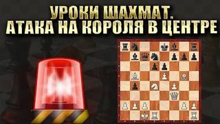 ВСКРЫТИЕ покажет - АТАКУЕМ КОРОЛЯ в центре/Уроки шахмат.