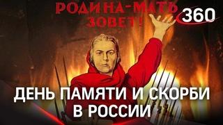 День народной памяти: 80 лет назад началась Великая Отечественная война