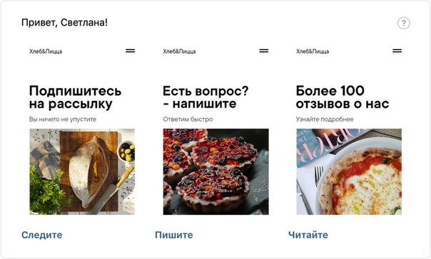 Виджет на Странице «Хлеб и Пицца»