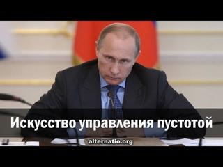 Андрей Ваджра. Искусство управления пустотой . (№ 85)