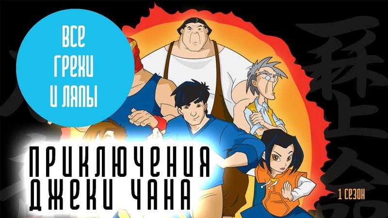Все грехи и ляпы мультсериала Приключения Джеки Чана 1 сезон киногрехи грехо обзор