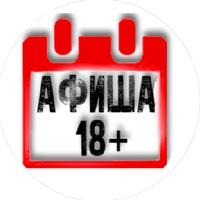 Логотип СЕКС АФИША ДЛЯ ВЗРОСЛЫХ 18+ Дзержинск/Н.Новгород