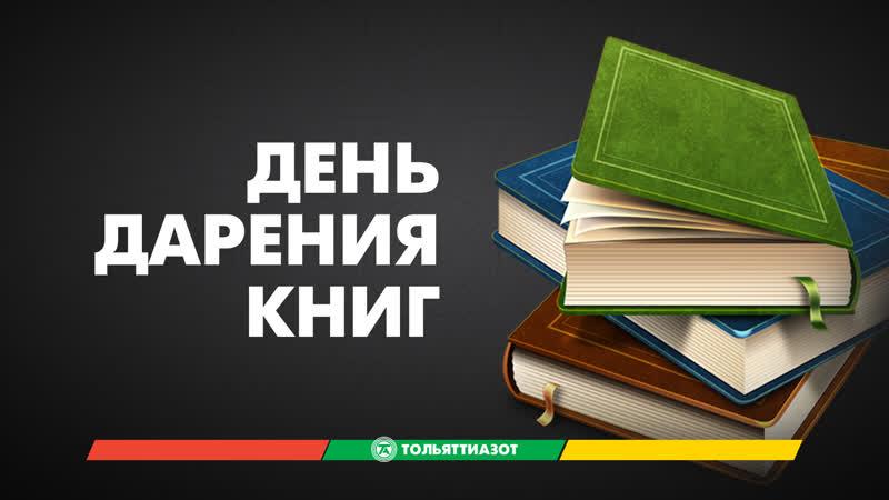Репортаж День дарения книг