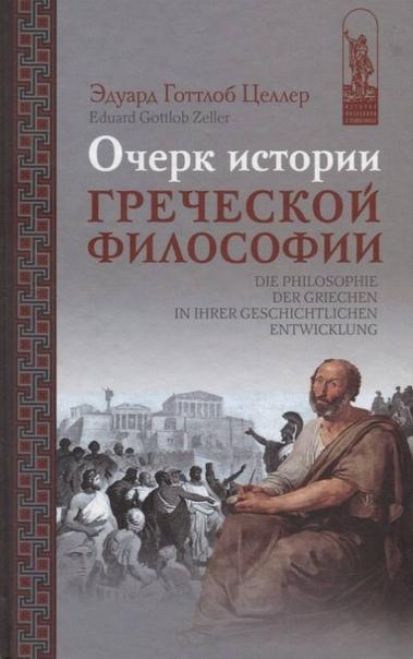 5 книг об античной культуре Античная культура - уникальное явление, давшее общекультурные ценности буквально во всех областях духовной и материальной деятельности. Она стала фундаментом всей