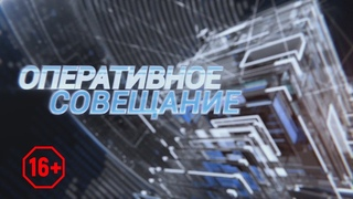 ТВЭл - Репортаж с оперативного совещания. ()