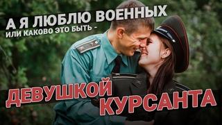 А я люблю военных или каково это - быть девушкой курсанта Верность