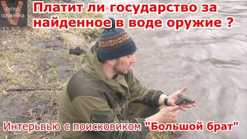 Платит ли государство за найденное в воде оружие и боеприпасы Интервью с поисковиком большой брат