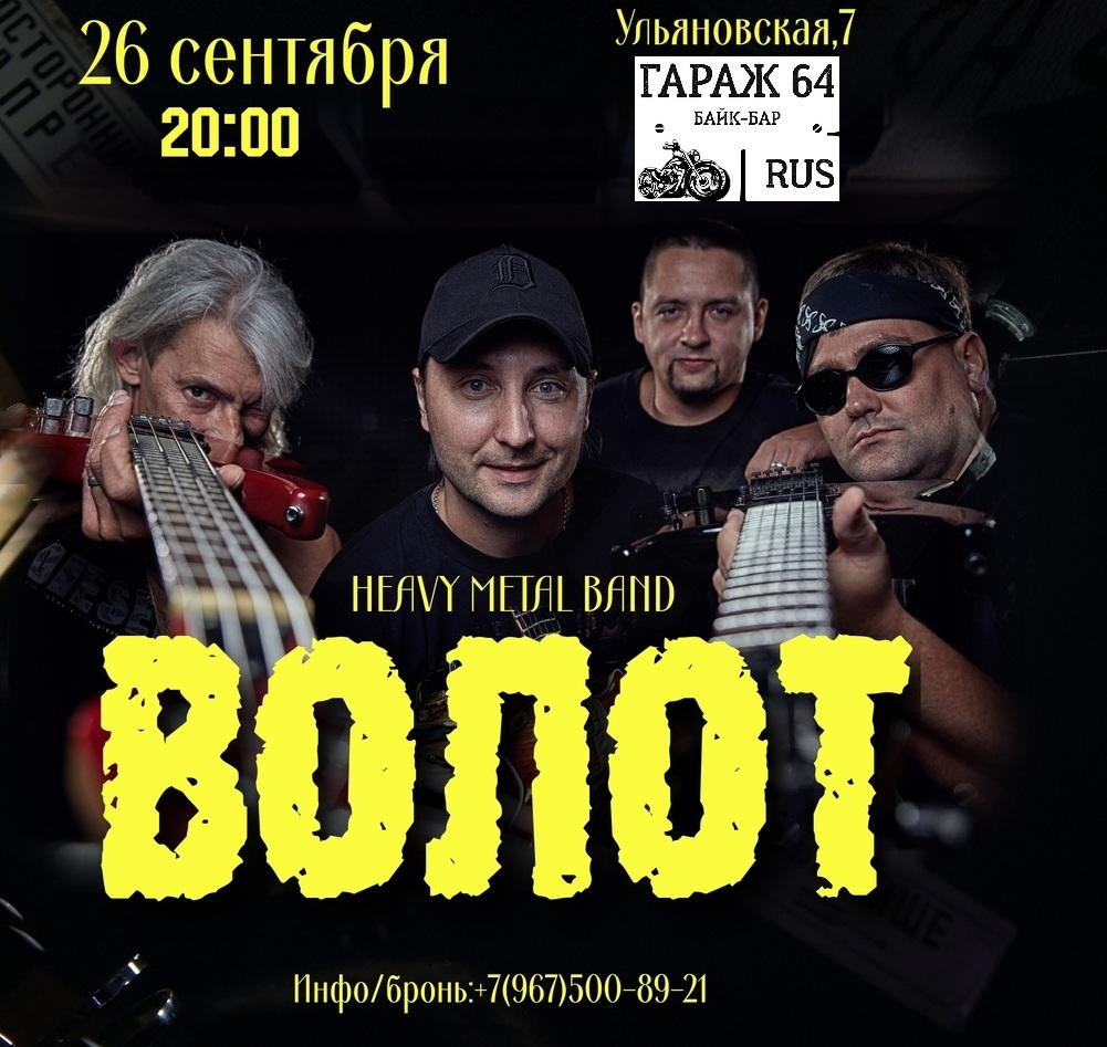 Афиша Саратов ВОЛОТ heavy-metal band/ 26 сентября