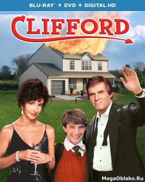 Клиффорд / Clifford (1991/BDRip/HDRip)
