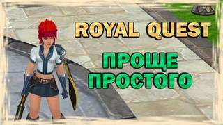 Royal Quest - Проще простого