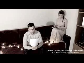 А.Тихомиров и Н.Закоптелова Белые ночи Часть 2