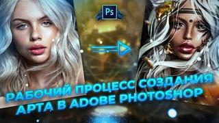 Рабочий процесс создания арта в Adobe Photoshop.