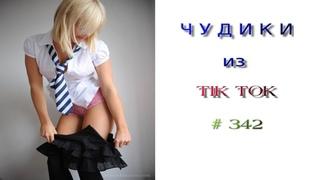 😎 ЧУДИКИ ИЗ ТIК ТОК 😎Top TikTok 2021  №342 (тик ток видео)